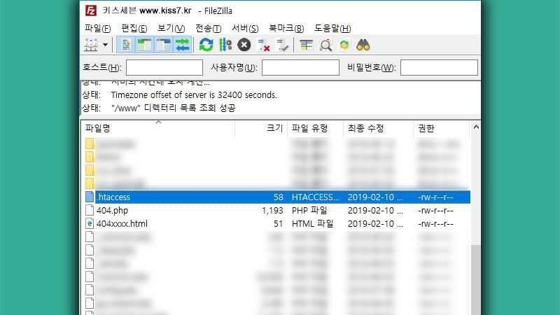 사진: .htaccess를 FTP로 올릴 때 반드시 www인지 경로를 확인한다
