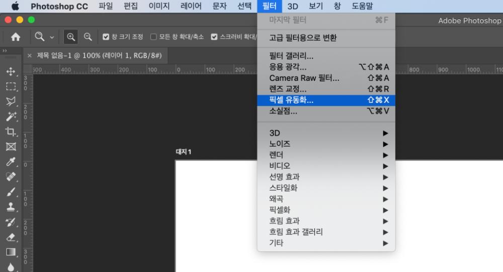 한글 포토샵 화면
