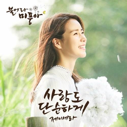 J-Cera – Love Simply (Blown with the beautiful wind OST Part 16) Lyrics [English, Romanization]