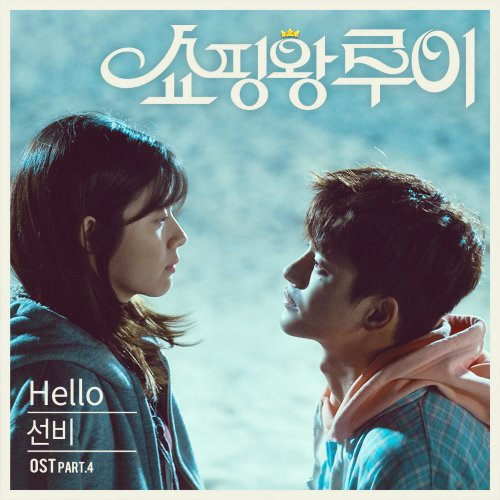 SunBee – Hello (SHOPAHOLIC LOUIS OST Part 4) Lyrics [English, Romanization]