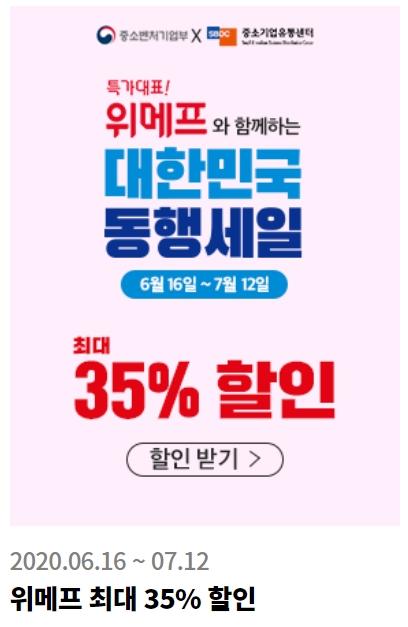 대한민국 동행세일