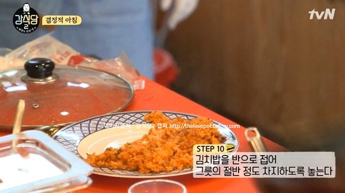 강식당 2 피오의 김치밥 레시피 만드는 법 - 김치밥이 피오씁니다 백종원 레시피3