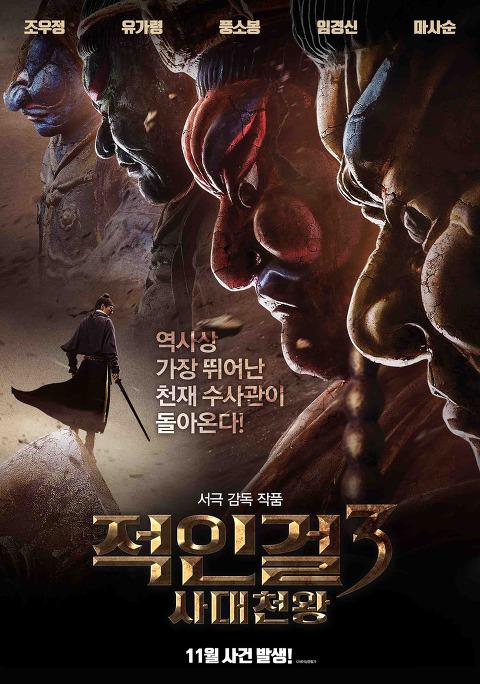 영화 적인걸3: 사대천왕 Detective Dee The Four Heavenly Kings
