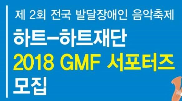 2018 GMF 서포터즈 모집 안내 (하트-하트재단)