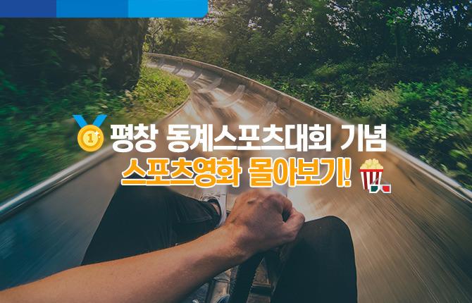 스포츠영화 몰아보기 스피드 동계스포츠대회