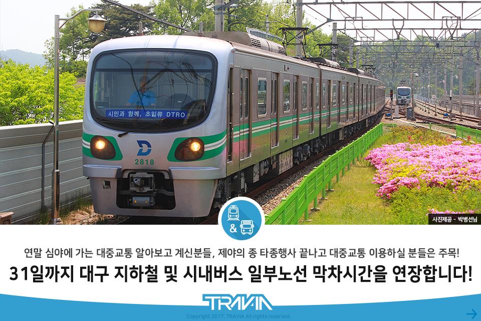 12월 31일까지 대구 지하철 및 시내버스 일부노선의 막차시간이 연장됩니다!
