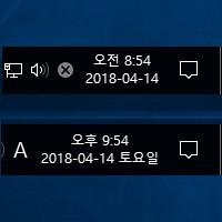 윈도우10 작업표시줄 시계 요일 표시
