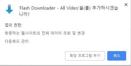 Flash Downloader - all video 설치