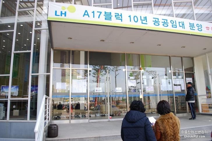LH 공공임대아파트 분양 신청