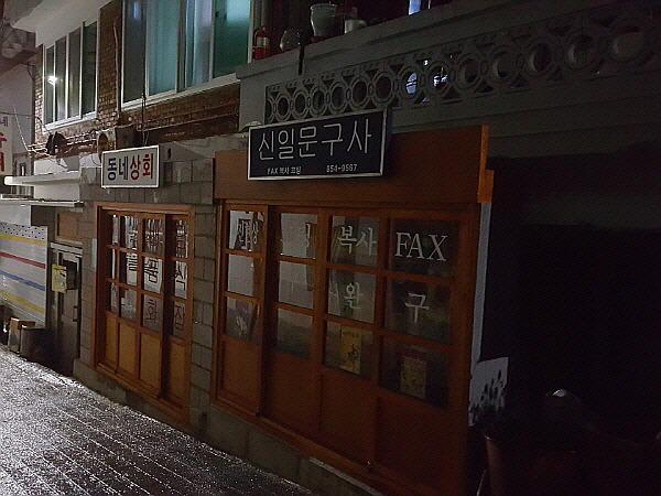 서울 구로구 가리봉동