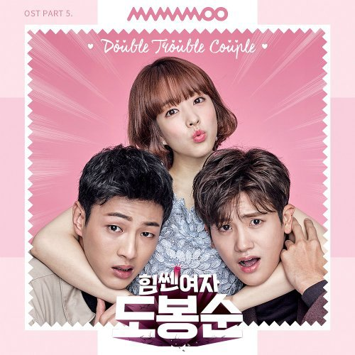 MAMAMOO – Double Trouble Couple (Strong Woman Do Bong Soon OST) Lyrics [English, Romanization]