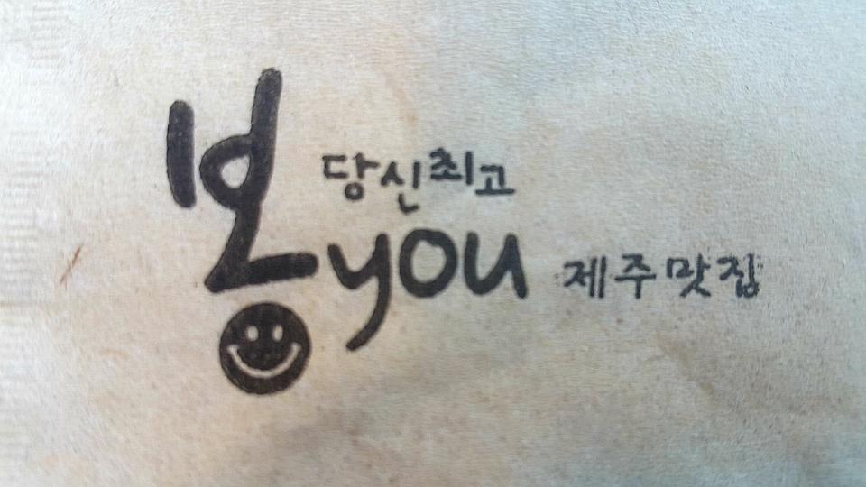 제주 음식점 봉you 1