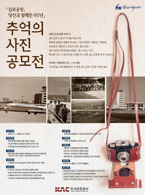 「김포공항, 당신과 함께한 60년」 추억의 사진 공모전 포스터