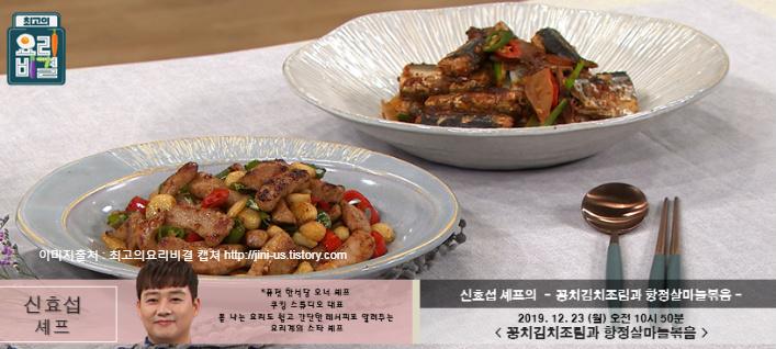 최고의 요리비결 신효섭의 꽁치김치조림 & 항정살마늘볶음 레시피 만드는법 12월 23일 방송