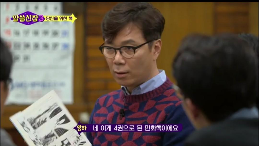 알쓸신잡3, 13화 감독판 : 김영하 선생님 추천책 <내 어머니 이야기>(전 4권)