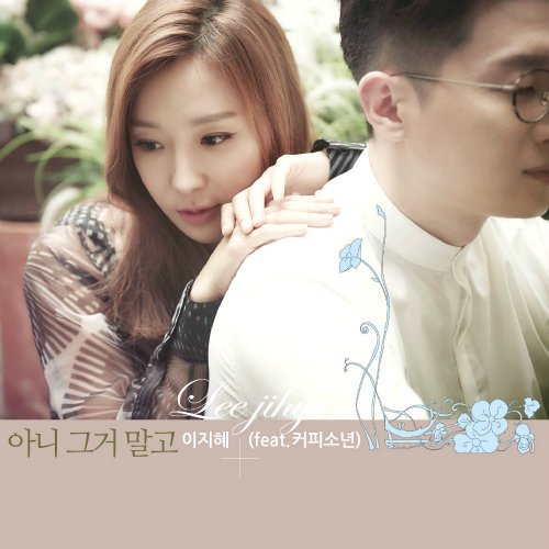 Lee Ji Hye – TRUE LOVE (feat. coffee boy) Lyrics [English, Romanization]