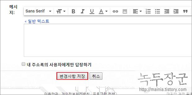 구글 지메일(Gmail) 바탕화면 메일 알림으로 실시간 확인하는 방법