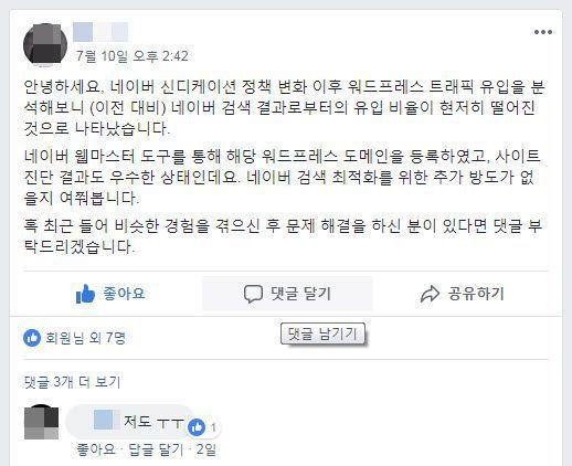 워드프레스 트래픽 유입 급감