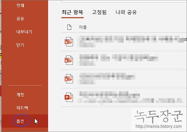 파워포인트(PowerPoint) 텍스트 맞춤법 검사로 인한 빨간 줄 없애기