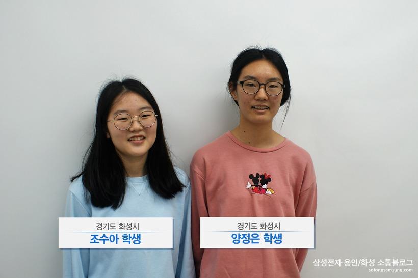 조수아, 양정은 학생 / 경기도 화성시