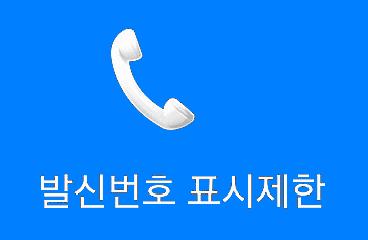 스마트폰 발신번호 표시 제한