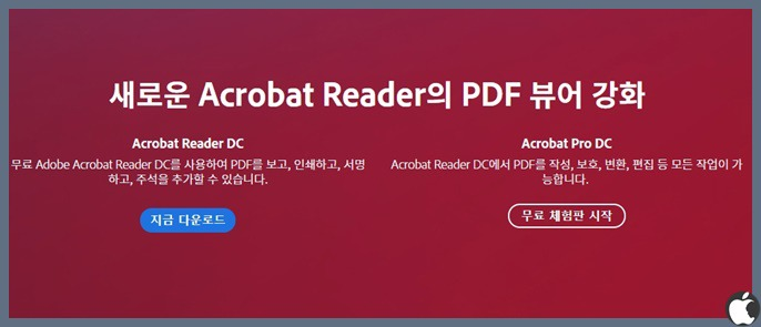 PDF 무료 다운로드