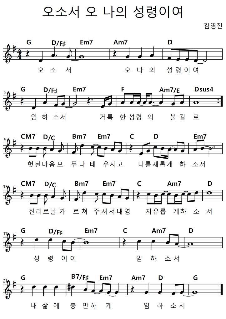 김영진 - 오소서 오 나의 성령이여