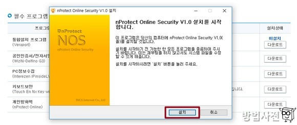 nProtect Online Security 설치 마법사