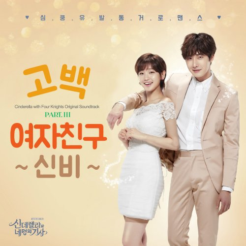 SinB – Confession (Cinderella and Four Knights OST Part 3) Lyrics [English, Romanization]