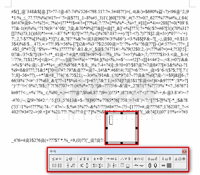 [그림 1] 수식 객체가 포함된 워드 문서
