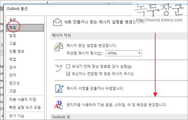 아웃룩(Outlook) 상대방 메일 수신 확인하난 방법
