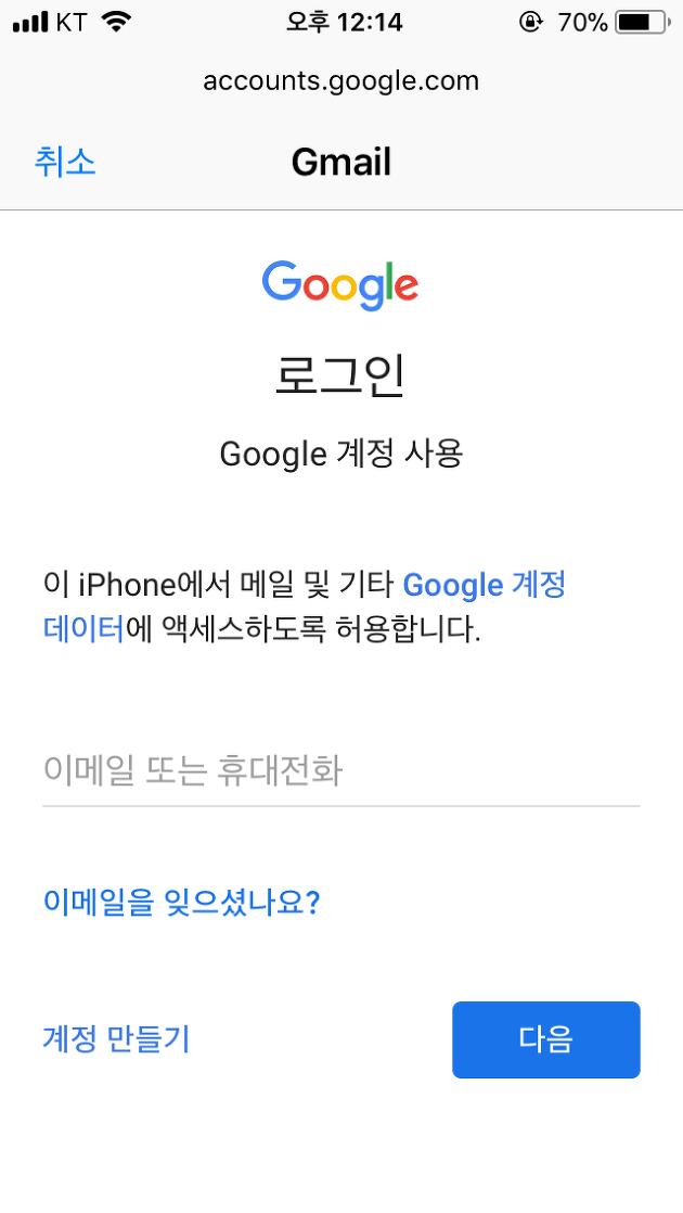 아이폰 계정 추가할 계정 로그인