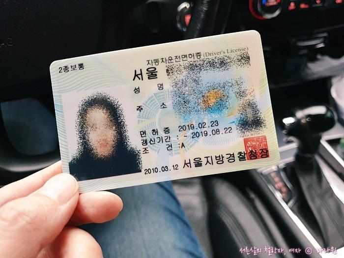 2종보통 운전면허증