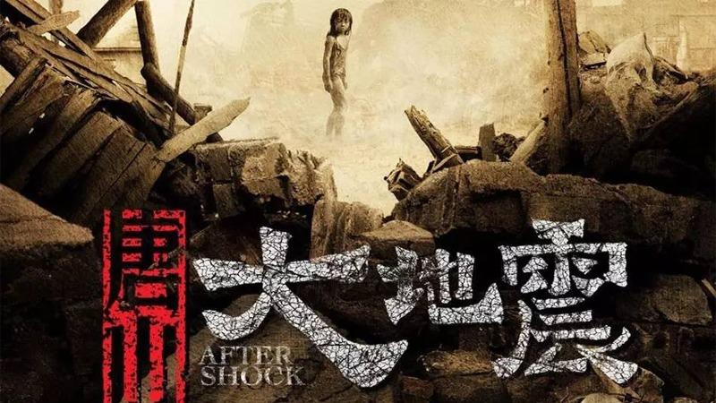 사진: 2010년 탕산 지진을 주제로 한 영화 탕산 대지진이 개봉하였다. 중국에서는 흥행을 거두었다.