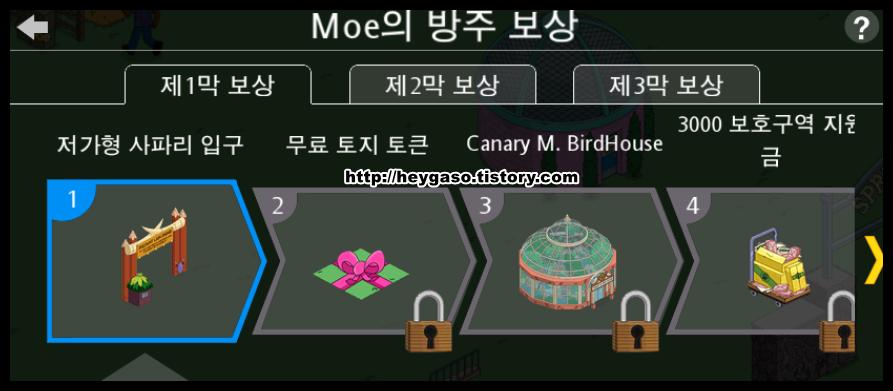 TSTO [Event] Moe의 방주 : 1막 보상