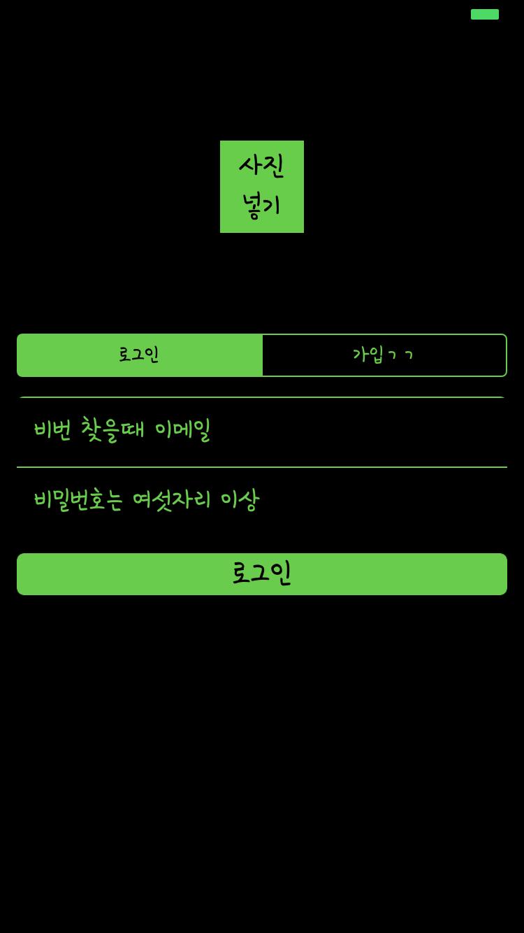 ios 실전 앱 만들기 : 어떤 앱이 만들어 질까 :: 길위의 개발자