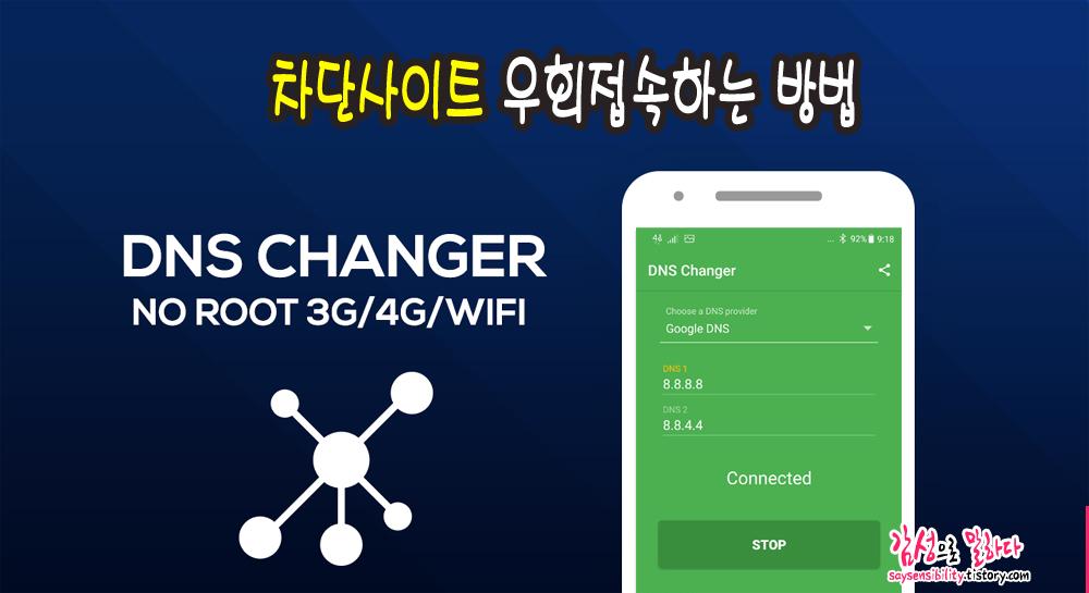 차단사이트 우회접속하는 방법; DNS Changer 어플 사용법