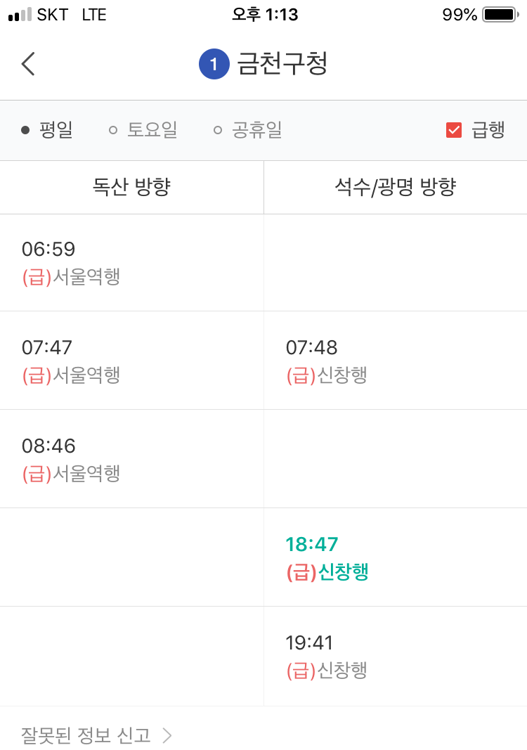 카카오지하철 앱의 금천구청역 전동열차 시간표