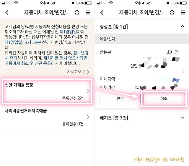 신한은행 자동이체 조회 변경 취소