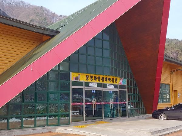 문경자연생태박물관