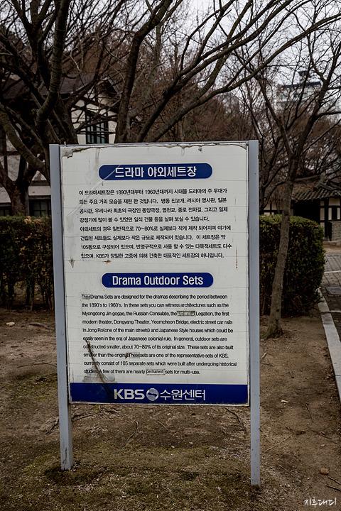 드라마 야외 세트장