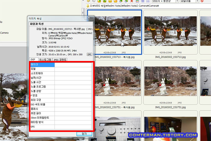 FastStone ImageViewer Exif 확인