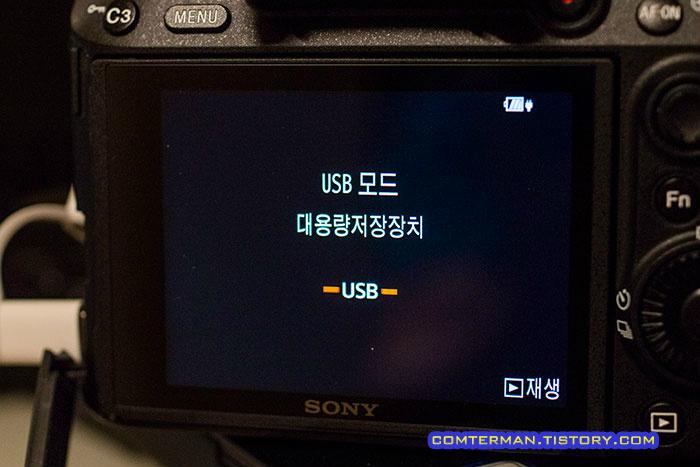 소니 A7M3 USB 모드 대용량저장장치