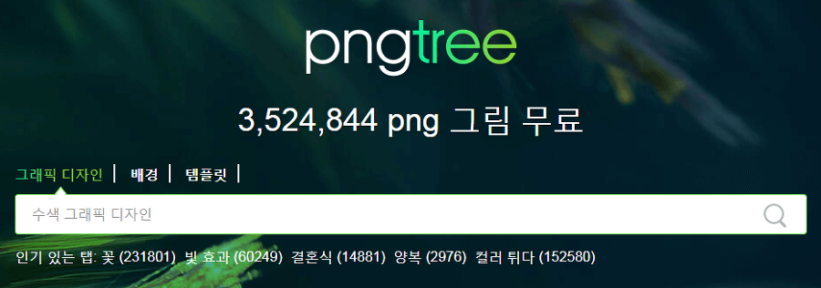pngtree 사이트