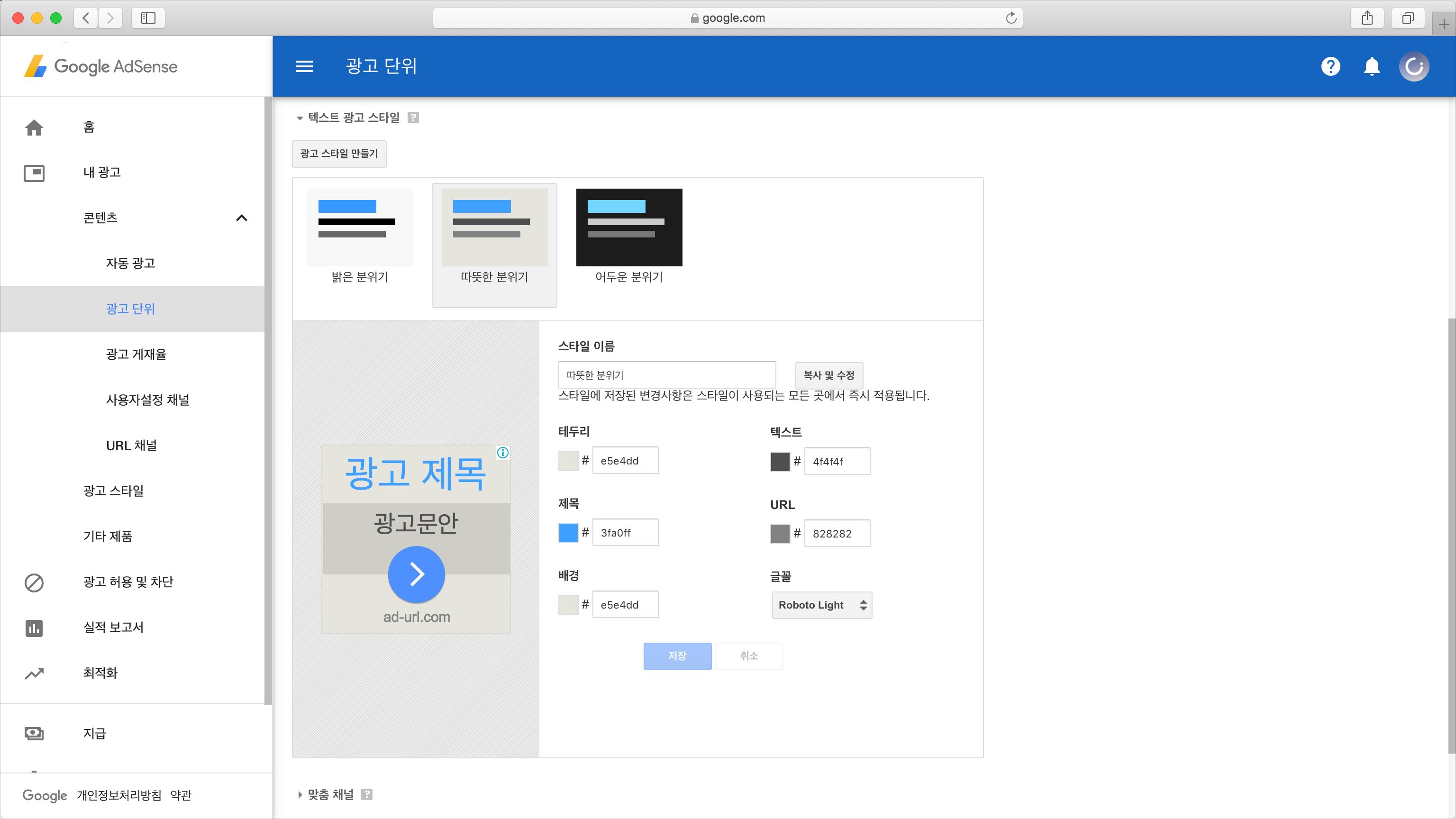 AdSense 스타일 설정
