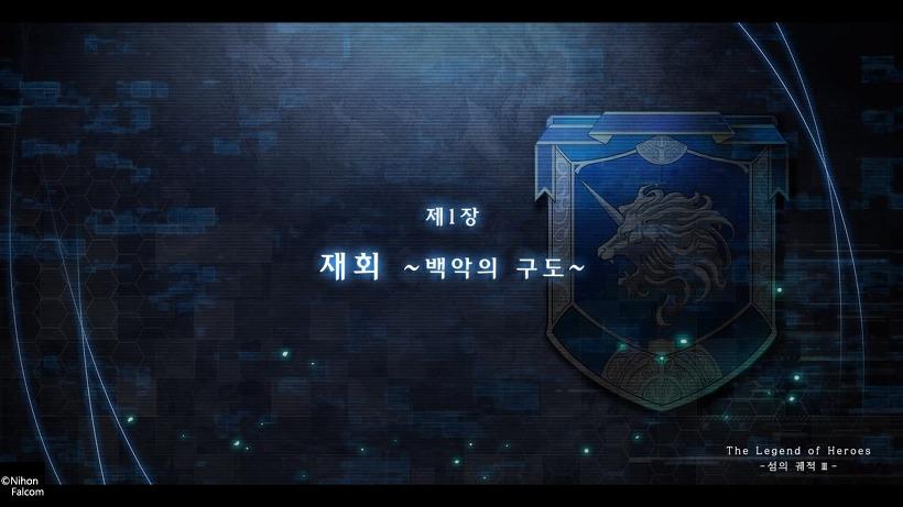 영웅전설 섬의궤적3 제1장 재회 ~ 백악의 구도1