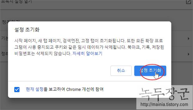 구글 크롬을 이용해서 유해 프로그램 제거하는 방법