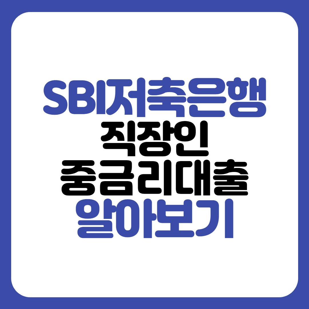 SBI저축은행 직장인 중금리대출