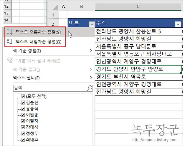 엑셀 Excel 쉽게 중복 값 찾는 여러 가지 방법