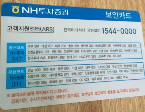 NH투자증권 보안카드